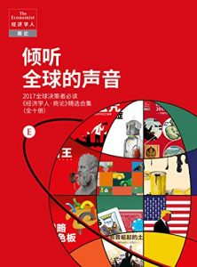 《倾听全球的声音(全10册)》-mobi