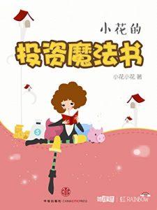 《小花的投资魔法书》小花小花-epub+mobi