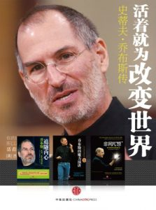 《活着就为改变世界:乔布斯纪念套装四册》-mobi
