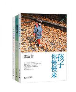 """《龙应台""""人生三书""""(套装共3册)》龙应台-epub+mobi+azw3"""