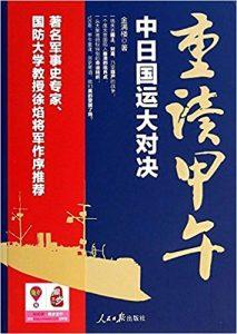 《重读甲午:中日国运大对决》金满楼-epub+mobi