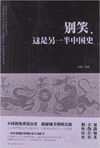 《别笑,这是另一半中国史》杨建-mobi