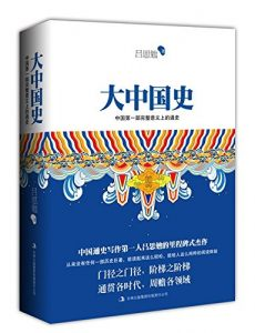 《大中国史(全新校订超值珍藏版)》吕思勉-mobi