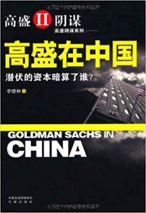 《高盛在中国》李德林-mobi