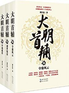 《大明首辅(全三册)》傅传松-azw3