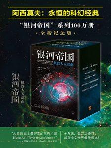 《银河帝国:机器人五部曲》艾萨克・阿西莫夫-epub+mobi