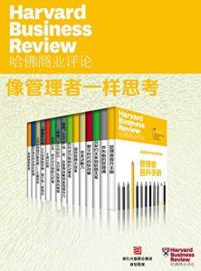 《哈佛商业评论・像管理者一样思考(全15册)》-epub+mobi+azw3