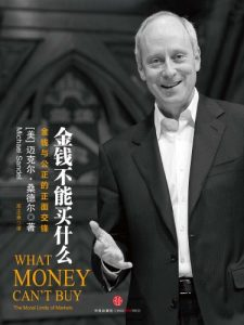 《金钱不能买什么:金钱与公正的正面交锋》迈克尔・桑德尔-mobi