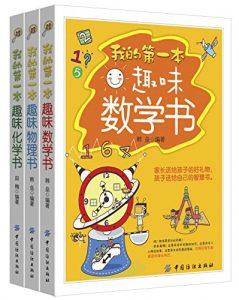 《我的第一本趣味数理化书(套装共三册)》韩垒/田梅-epub+mobi+azw3