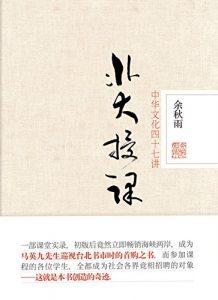 《北大授课:中华文化四十七讲》余秋雨-azw3