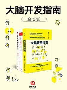 《大脑开发指南(全3册)》丹・刘易斯-mobi