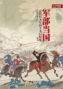 《军部当国:近代日本军国主义冒险史》赵恺-mobi