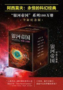 《银河帝国:基地七部曲》艾萨克・阿西莫夫-epub+mobi