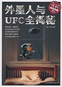 《外星人与UFO全揭秘》阿钒/王沁滨-mobi
