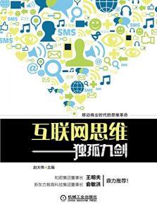 《互联网思维独孤九剑》赵大伟-mobi