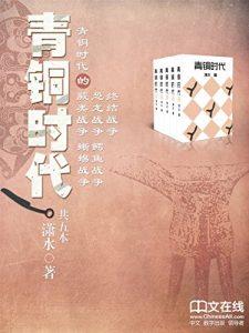 《青铜时代:五百年的大局观(套装共5册)》潇水-mobi