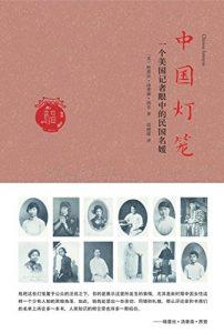 《中国灯笼》格蕾丝・汤普森・西登-epub+mobi