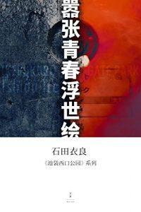 《石田衣良作品:池袋西口公园系列(套装10册)》石田衣良(Ishida Ira)-mobi