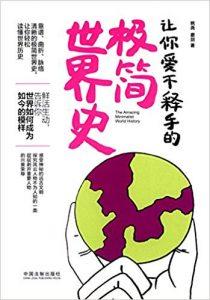 《让你爱不释手的极简世界史》姚尧-mobi