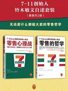 《零售哲学系列:7-11便利店创始人自述(套装共2册)》铃木敏文-mobi