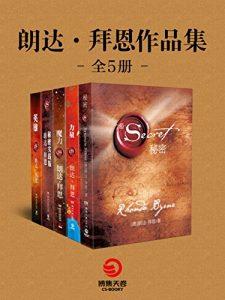 《朗达・拜恩作品集(全五册)》朗达・拜恩-azw3