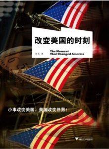 《改变美国的时刻》刘戈-mobi