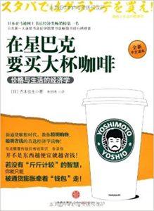 《在星巴克要买大杯咖啡》吉本佳生-epub+mobi