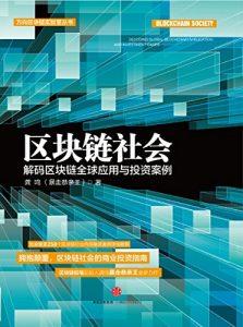 《区块链社会》龚鸣-epub+mobi