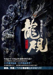 《龙砚:绝命追踪83天》澹台镜-mobi