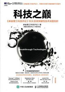 《科技之巅:50大全球突破性技术深度剖析》麻省理工科技评论-azw3