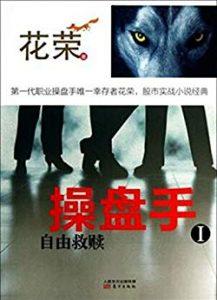 《操盘手Ⅰ:自由救赎》花荣-mobi