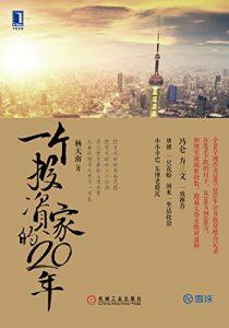 《一个投资家的20年》杨天南-mobi