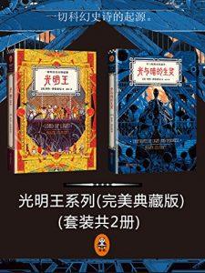 《光明王系列(套装共2册)》罗杰・泽拉兹尼-azw3