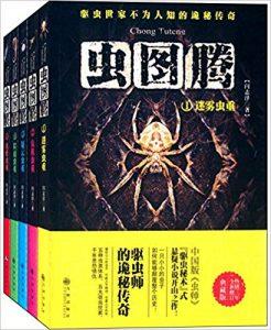 《虫图腾(套装共5册)》闫志洋-mobi
