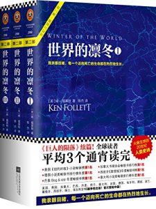 《世界的凛冬(套装共3册)》肯・福莱特-mobi