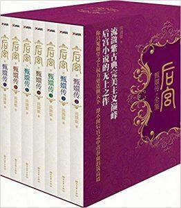 《后宫·甄嬛传(全7册)》流潋紫-mobi