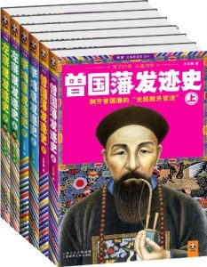 《晚清三大名臣发迹史(套装共6册)》汪衍振-mobi