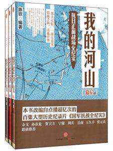 《我的河山:抗日正面战场全纪实(套装共3册)》陈钦-epub+mobi+azw3