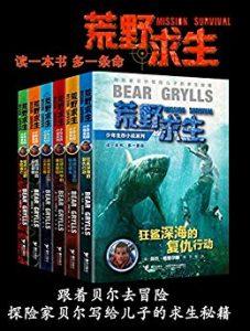 《荒野求生少年生存小说系列(全6册)》贝尔·格里尔斯-mobi