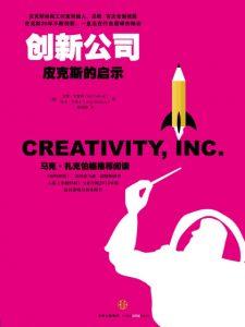 《创新公司:皮克斯的启示》[美]卡特姆&华莱士(作者)-epub+mobi+azw3