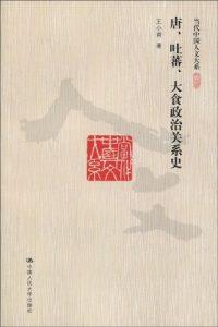 《唐、吐蕃、大食政治关系史 (当代中国人文大系)》王小甫(作者)-epub+mobi+azw3