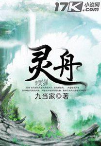 《灵舟》九当家(作者)-epub+mobi