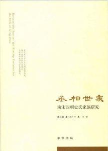 《丞相世家:南宋四明史氏家族研究》戴仁柱&刘广丰(作者)-epub+mobi+azw3