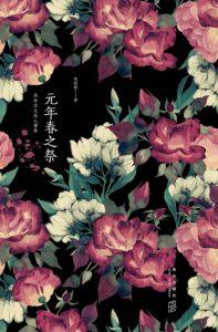 《元年春之祭》陆秋槎(作者)-epub+mobi+azw3