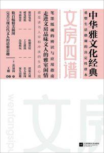 《中华雅文华经典:文房四谱》[宋]苏易简(作者)-epub+mobi+azw3