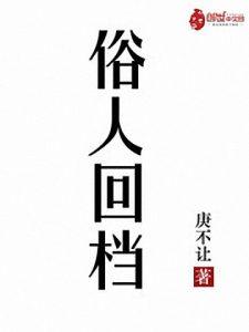 《俗人回档》庚不让(作者)-epub+mobi