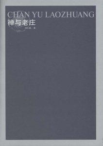《禅与老庄》徐小跃(作者)-epub+azw3