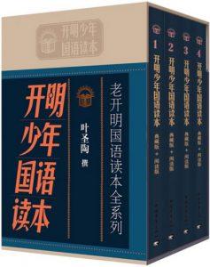 《老开明国语读本全系列:开明少年国语读本(全套共4册)》叶圣陶(编著)-epub+mobi+azw3