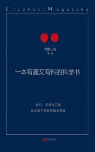 《一本有趣又有料的科学书》大象公会(作者)-epub+mobi+azw3
