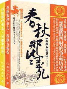 《春秋那些事儿·诸子争霸(套装共2册)》江湖闲乐生(作者)-epub+mobi+azw3